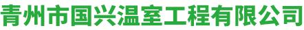 青州市國興溫室工程有(you)限(xian)公司(si)